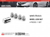 Modulo Wheel Lock Nut