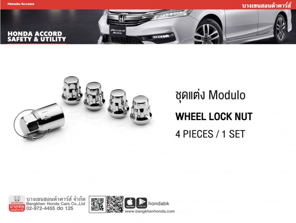 Modulo Wheel Lock Nut|ACCORD07-01.jpg