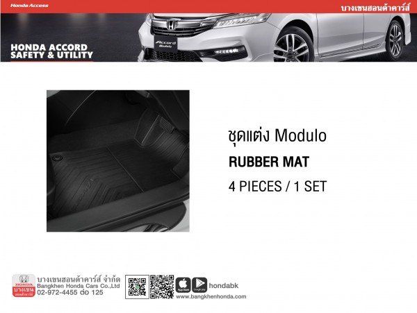 Modulo Rubber Mat|ACCORD10-01.jpg