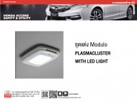 Modulo Plasma ClusterWith LED Light