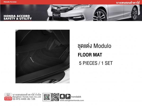 Modulo Floor Mat|ACCORD12-01.jpg
