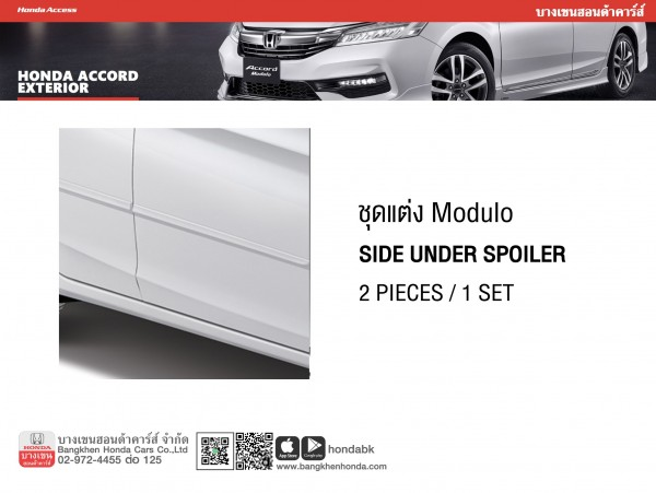 Modulo SIDE UNDER SPOILER|ACCORD17-01.jpg