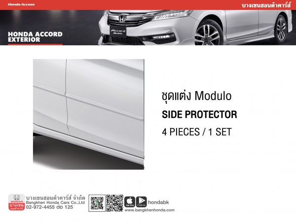 Modulo SIDE PROTECTOR|ACCORD23-01.jpg