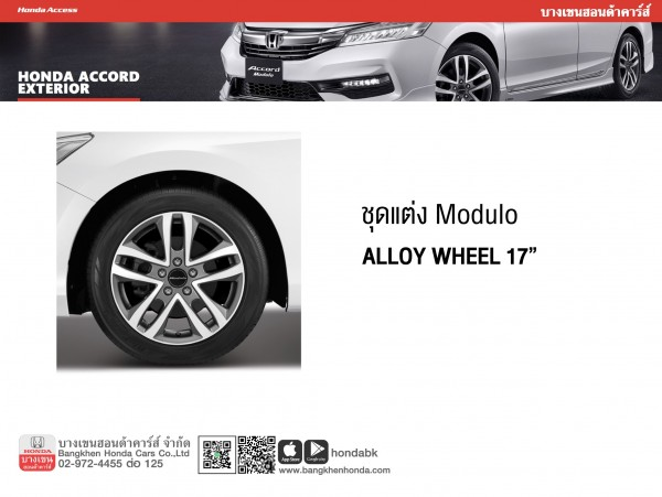 Modulo Allot Wheel 17