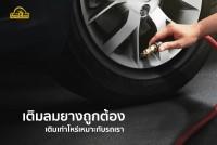 เติมลมยางถูกต้อง เติมเท่าไหร่เหมาะกับรถเรา
