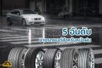 5 อันดับยางรถยนต์สำหรับหน้าฝน