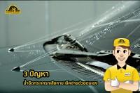 3 ปัญหาน้ำฉีดกระจกรถเสียหาย เช็คง่ายๆด้วยตนเอง