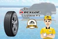 รีวิวยาง : Dunlop Grandtrek PT3 (ดันลอป แกรนด์เทค พีทีสาม)