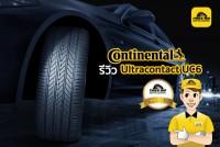 TIRESBID รีวิวยาง : Continental UltraContact UC6 (คอนติเนนทอล อัลตร้าคอนแทค UC6)