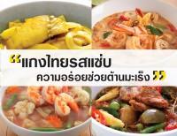 ต้านโรคร้าย ด้วยอาหารไทยที่ใครยังไม่รู้