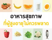 อาหารดีมีประโยชน์ ป้องกันโรคกระดูกพรุนและข้อเข่าเสื่อมของผู้สูงอายุ