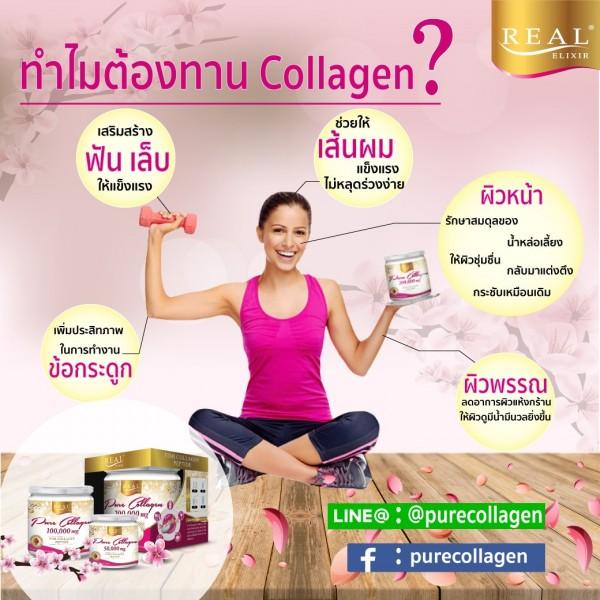 Pure Collagen|3.jpg
