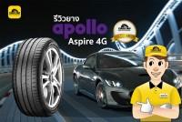 TIRESBID รีวิวยาง : Apollo Aspire 4G (อะพอลโล แอสปาย 4G)