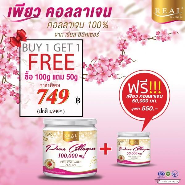 Pure Collagen|web20.jpg