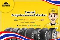 ไทร์บิดวันนี้ ก้าวสู่ศูนย์รวมยางรถยนต์ แห่งแรกในไทย