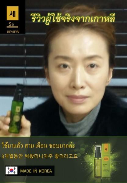 *เซ* เซรั่มหน้าใส ลดฝ้าสิวริ้วร้อยผิวแพ้ง่าย บริสุทธิ์จากธรรมชาติ100%   Se-Serum #Made in Korea|Slide2.jpg