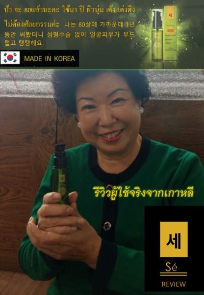 *เซ* เซรั่มหน้าใส ลดฝ้าสิวริ้วร้อยผิวแพ้ง่าย บริสุทธิ์จากธรรมชาติ100%   Se-Serum #Made in Korea|Slide8.jpg