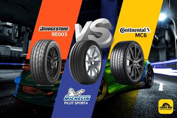 TIRESBID รีวิวยางเปรียบเทียบ : Bridgestone RE003 Vs Michelin Pilot Sport 4 Vs Continental MC6|re003 vs mc6 vs ps4(2)_1200x800_29.08.2018_.jpg