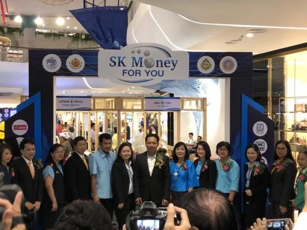 ออกบูธงาน SK Money for you|S__7323741.jpg