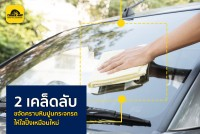 2 เคล็ดลับขจัดคราบหินปูนกระจกรถ ให้ใสปิ้งเหมือนใหม่