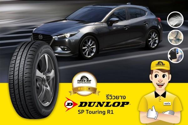 TIRESBID รีวิวยาง DUNLOP SP TOURING R1 (ดันลอป เอสพี ทัวร์ อาวัน)|Dunlop SP Touring R1_1200x800_.jpg