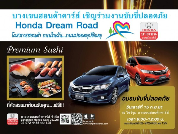ขอเชิญร่วมงาน ขับขี่ปลอดภัย|102603.jpg