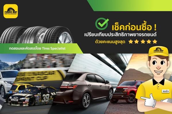 เช็คก่อนซื้อ ตารางเปรียบเทียบประสิทธิภาพยางรถยนต์|project6_12.09.2018_cover_1200x800_.jpg