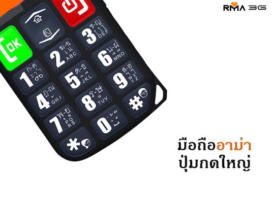 มือถืออาม่า 3G ปุ่มใหญ่ 3G 282x398 copy.png