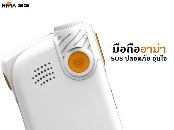 มือถืออาม่า 3G SOS 3G copy.png