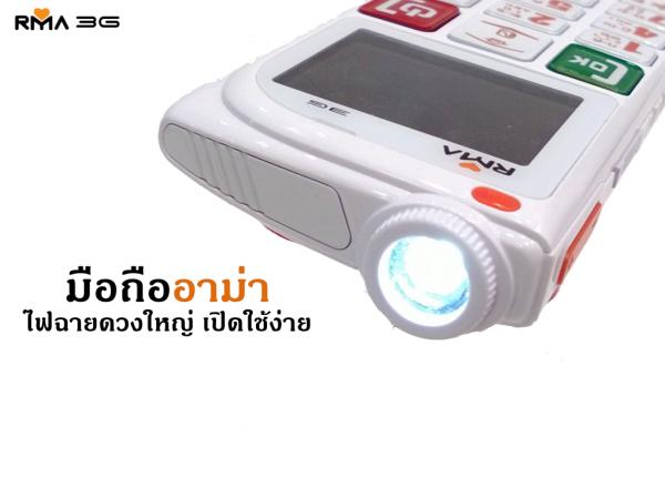 มือถืออาม่า 3G ไฟฉาย 3G copy.png