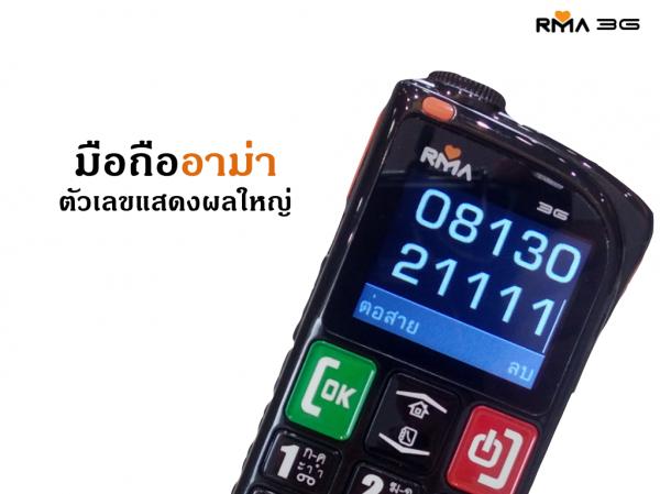 มือถืออาม่า 3G อักษรใหญ๋ copy.png