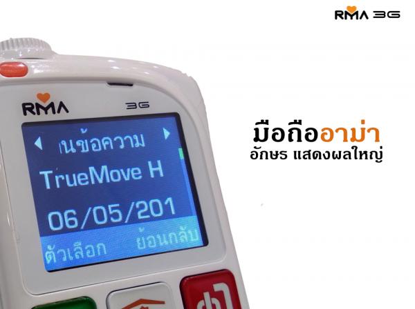 มือถืออาม่า 3G ใหญ่ copy.png