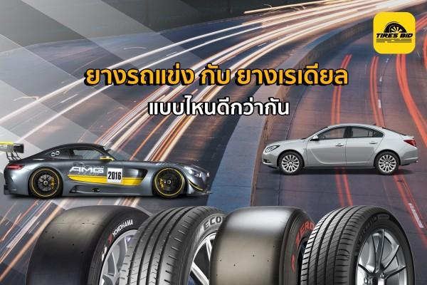 TIRESBID รีวิวเกร็ดความรู้ : ยางรถแข่ง กับ ยางเรเดียล แบบไหนดีกว่ากัน|ยางแข่งหรือยางเรเดียล_21.09.2018_1200x800_.jpg