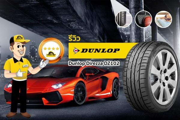 TIRESBID รีวิวยาง Dunlop Direzza DZ102 (ดันลอป ดีเรซซ่า ดีแซดหนึ่งศูนย์สอง)|รีวิวDunlop Direzza DZ102_1200x800_.jpg
