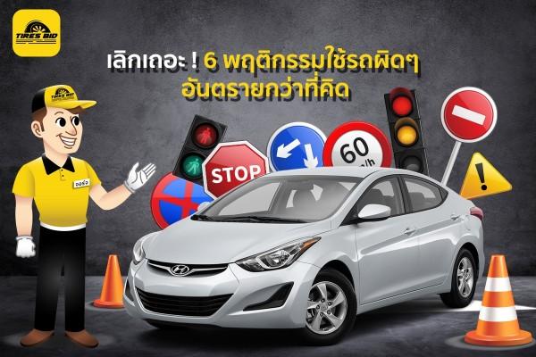 TIRESBID รีวิวเกร็ดความรู้ : เลิกเถอะ 6 พฤติกรรมใช้รถผิดๆ อันตรายกว่าที่คิด|6 พฤติกรรมใช้รถผิด_26.09.2018_1200x800_.jpg