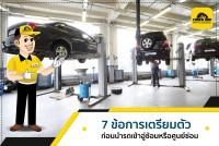 TIRESBID รีวิวเกร็ดความรู้ : 7 ข้อการเตรียมตัวก่อนนำรถเข้าอู่ซ่อม หรือ ศูนย์ซ่อม