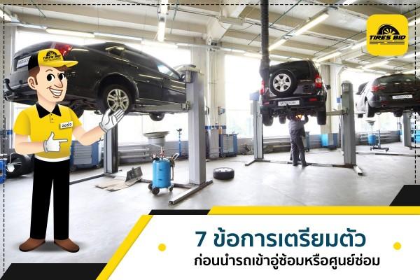 TIRESBID รีวิวเกร็ดความรู้ : 7 ข้อการเตรียมตัวก่อนนำรถเข้าอู่ซ่อม หรือ ศูนย์ซ่อม|7 ข้อการเตรียมตัว ก่อนนำรถเข้าอู่ซ้อมหรือศูนย์ซ่อม_1200x800_03.10.2018_.jpg