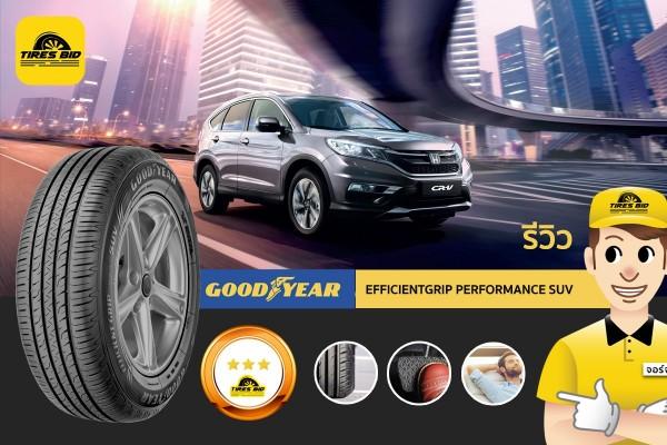 TIRESBID รีวิวยาง : Goodyear Efficientgrip Performance SUV (กู๊ดเยียร์ เอฟฟิเชี่ยนกริบ เพอร์ฟอร์แมนซ์ เอสยูวี) รีวิว GOODYEAR EFFICIENTGRIP PERFORMANCE SUV_cover_1200x800_.jpg