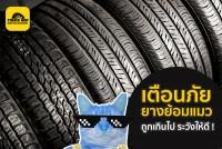 TIRESBID รีวิวเกร็ดความรู้ : เตือนภัยยางย้อมแมว ถูกเกินไปต้องระวังให้ดี
