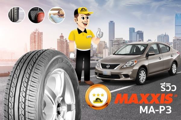 TIRESBID รีวิวยาง : Maxxis MA-P3 (แม็กซิส เอ็มเอพีสาม)|รีวิว maxxis ma-p3_1200x800_.jpg