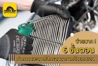 TIRESBID รีวิวเกร็ดความรู้ : ง่ายมาก 6 ขั้นตอนทำความสะอาดกรองอากาศด้วยตนเอง