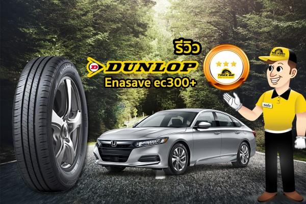 TIRESBID รีวิวยาง : Dunlop EC300+ (ดันลอป อีซีสามร้อยพลัส) รีวิว enasave ec300+_cover_1200x800_.jpg