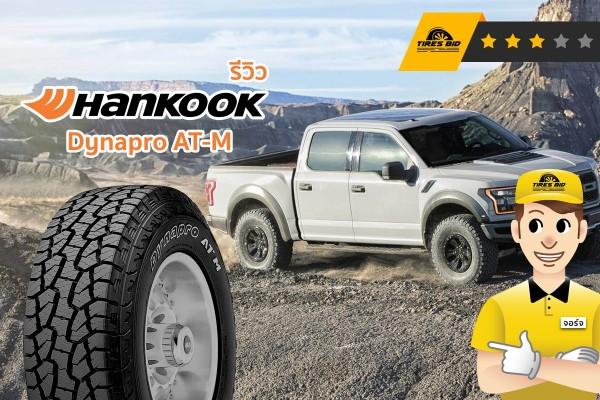 TIRESBID รีวิวยาง : Hankook Dynapro AT-M (ฮันคุก ไดนาโปร เอทีเอ็ม)|รีวิว hankook กynapro AT-M_1200x800_07.11.2018_.jpg