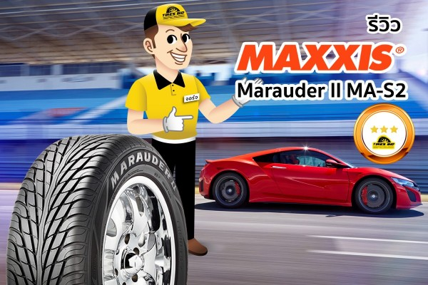 TIRESBID รีวิวยาง : Maxxis MarauderII MA-S2 (แม็กซิส มาราเดอร์ เอ็มเอเอสทู)|รีวิวยาง Maxxis Marauder II MA-S2_cover_1200x800_.jpg