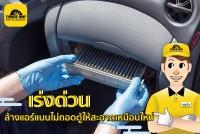 TIRESBID รีวิวเกร็ดความรู้ : เร่งด่วน ล้างแอร์รถแบบไม่ถอดตู้ให้สะอาดเหมือนใหม่