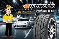 TIRESBID รีวิวยาง : Hankook Ventus R-s3 (ฮันคุก เวนตัส อาร์เอสสาม)