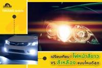 TIRESBID รีวิวเกร็ดความรู้ : เปรียบเทียบ ไฟหน้าสีขาว Vs สีเหลือง แบบไหนดีสุด