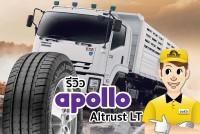 TIRESBID รีวิวยาง : Apollo Altrust LT (อะพอลโล แอลทรัส แอลที)