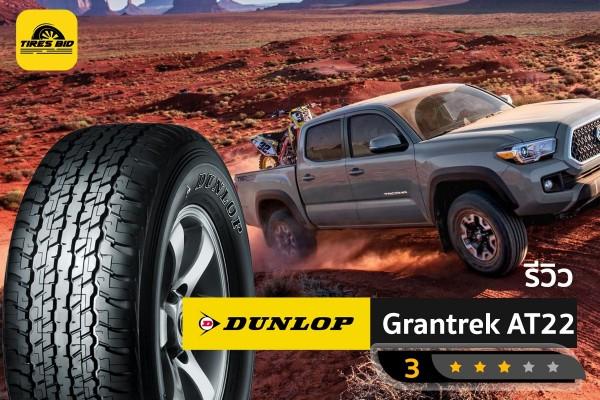 TIRESBID รีวิวยาง : Dunlop Grandtrek AT22 (ดันลอป แกรนด์เทค เอทีสองสอง)|รีวิว Dunlop grandtrek AT22_1200x800_cover_.jpg