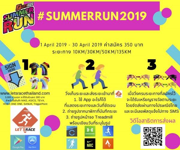 SUMMER RUN 2019